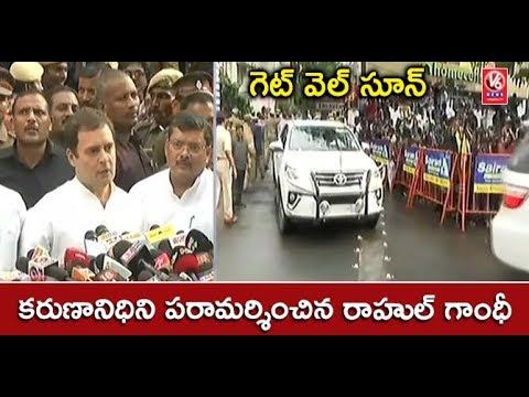 AICC President Rahul Gandhi Visits Karunanidhi In Kauvery Hospital | Chennai | V6 News