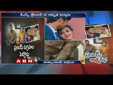అమృత తో పటాన్ చెరు దంపతులు మాయ మాటలు | Amrutha files complaint on Patancheru Couples | ABN Telugu