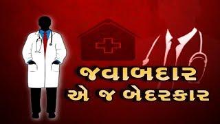 #Mahamanthan: ડૉક્ટરો આંખ ઉઘાડો નહીંતર લોકો ભૂલી જશે હોસ્પિટલનો રસ્તો | Vtv Gujarati