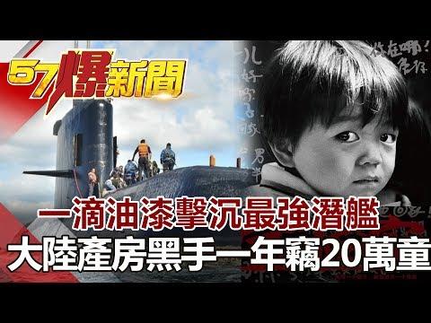 台灣-57爆新聞-20181119-超市火鍋夯 陸客爽吃沒付錢 大陸產房黑手 一年竊20萬童