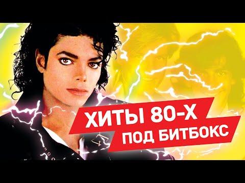 Исполнили ХИТЫ 80-x БЕЗ ИНСТРУМЕНТОВ / 80's Acapella Songs
