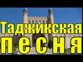 Песня ЭЙ САНАМ лучшая Таджикская песня клип Шабнами Точиддин Ey Sanam Санам Шабнами Тоҷиддин Ey mp3