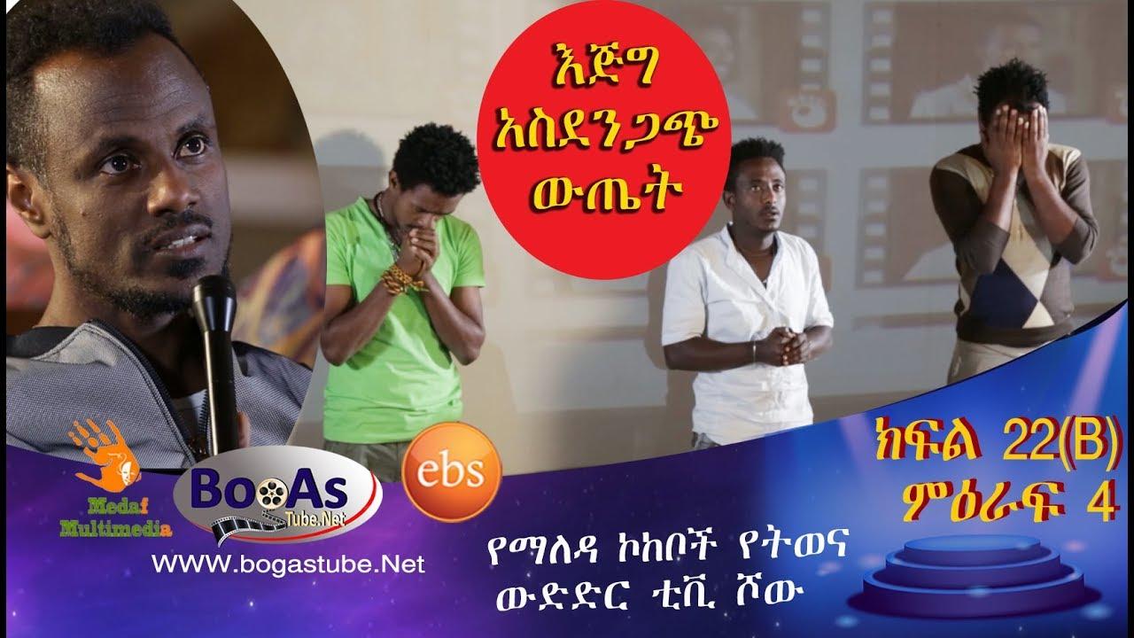 Yamelda Kokebuche Show on EBS TV in Amharic Season Four 22 B
