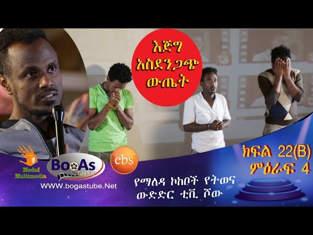 Ethiopia  Yemaleda Kokeboch Acting TV Show Season 4 Ep 22 B