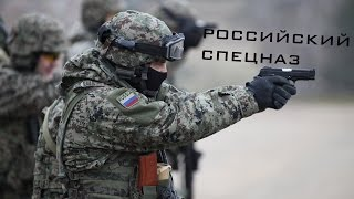Российский Спецназ \ Russian Spetsnaz (HD)