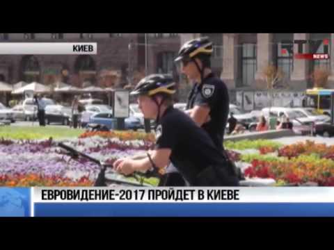 Евровидение 2017 пройдет в Киеве, примет ли Киев РОССИЯН?
