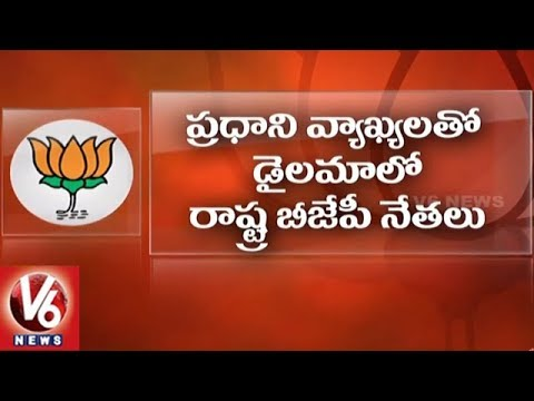 Telangana BJP Loosing Its Base In State Due To Central Govt Decisions? | V6 News