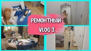 Ремонтный VLOG /  Привезли мебель / Покупки для дома / IKEA / Nataly4you