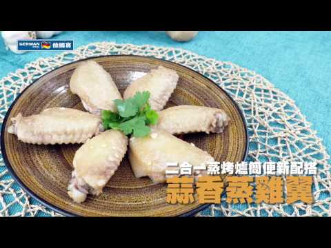 2-In-1 Steam Oven SGV 2613: Easy-To-Make Steamed Garlic Chicken Wings