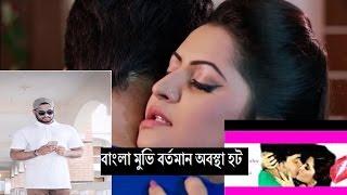 বর্তমান সময় বাংলা মুভি অবস্থা shakib khan and pori moni hot kiss Bangla video 2017 (Ha Show BD)