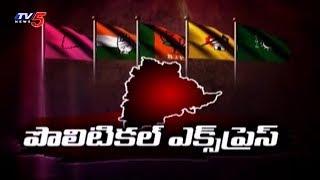 ఎన్నికల ప్రచారంలో పార్టీల పోటాపోటీ | Telangana Elections 2018 | Political Junction