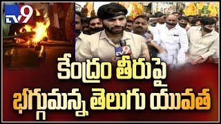 TDP youth leaders protest against Modi government at Vijayawada
