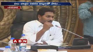 AP CM YS Jagan to hold Cabinet Meeting Today | To Discuss Key Elements | AP Latest News