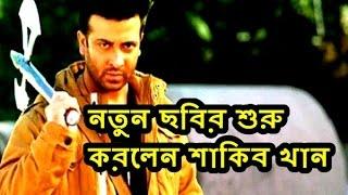 আবারো নতুন ছবির শুরু করলেন শাকিব খান |  shakib khan latest news | Media Report