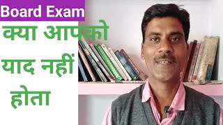 Yad kese kare। how to remember answers।how to study for board exams.