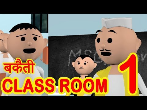 MAKE JOKE OF_'BAKAITI IN CLASSROOM'_MSG Toon's Funny Animated Video