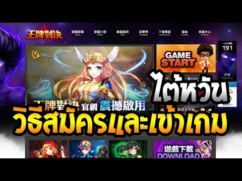 【Lost Saga Taiwan】วิธีสมัครและการเข้าเกมในเว็บไซต์