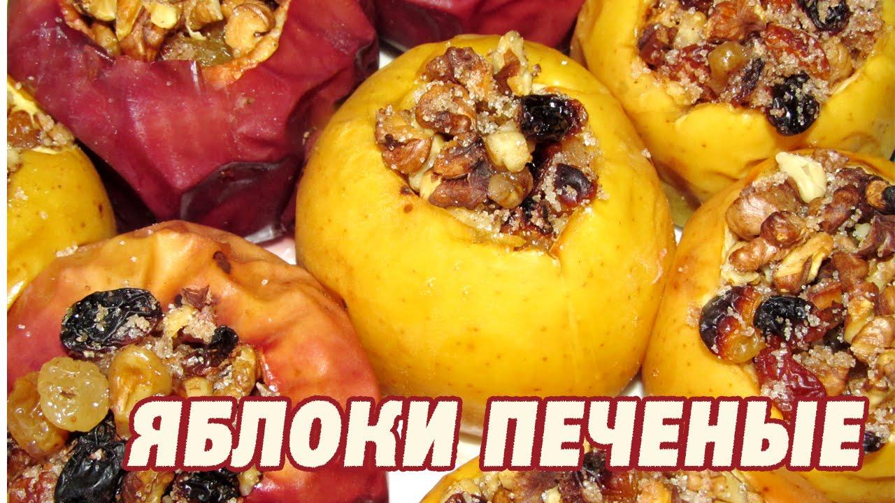 Как приготовить печеные яблоки рецепт