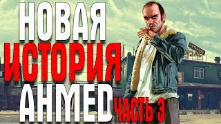 GTA 5 НОВЫЕ ПРИКЛЮЧЕНИЯ AHMED ЧАСТЬ 3