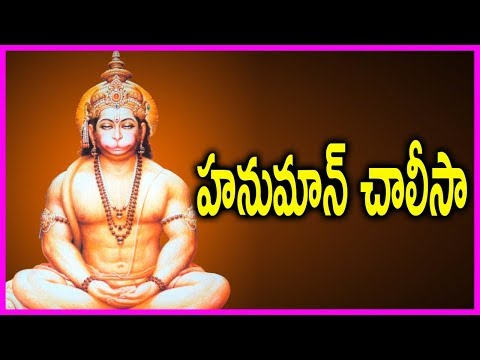 Hanuman Chalisa Fast Version In Telugu - Tuesday Special Devotional Song