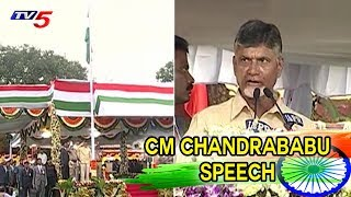 CM Chandrababu Speech In Independence Day Celebrations at Srikakulam