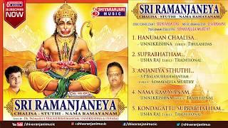 Sri Ramanjaneya || SP Balasubramaniam Hanuman Songs || Jukebox - Shivaranjani Music