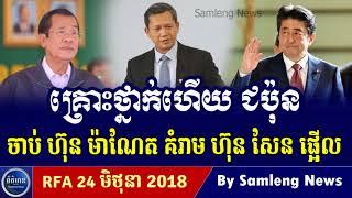 រដ្ឋាភិបាល ជប៉ុន គំរាបលោកឪពុកនិងកូនផ្អើល, Cambodia Hot News, Khmer News