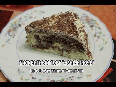 Торт бисквит в микроволновке