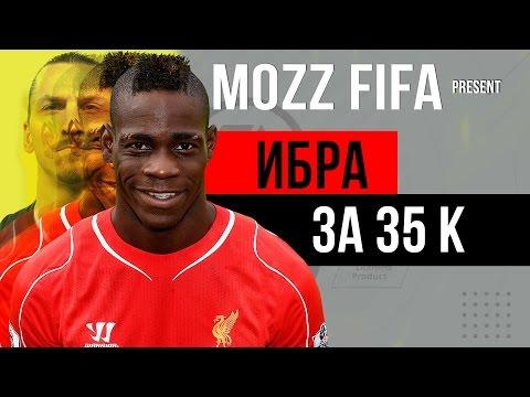 Ибрагимович за копейки. Лучший дешевый нападающий FIFA 17