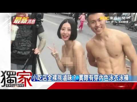 全裸男女墾丁逛大街? 遊客看傻眼