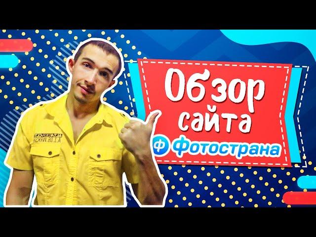 Обзор сайта знакомств Фотострана - Реальные отзывы о сайте fotostrana.ru