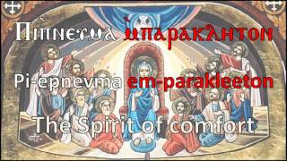 The Hymn Of The Descent Of The Holy Spirit Pi Epnevma 1st And 3rd Verses