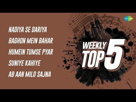 Weekly Top 5 | Nadiya Se Dariya  | Baghon Mein Bahar | Humein Tumse Pyar |Suniye Kahiye |Ab Aan Milo