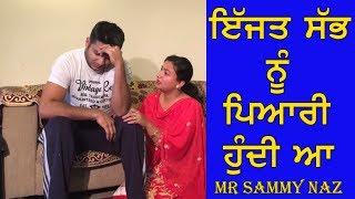 Divorce | Punjabi Funny Video | Latest Sammy Naz