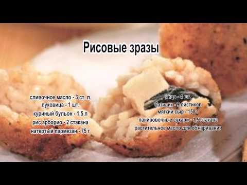 Зразы рисовые в духовке рецепт