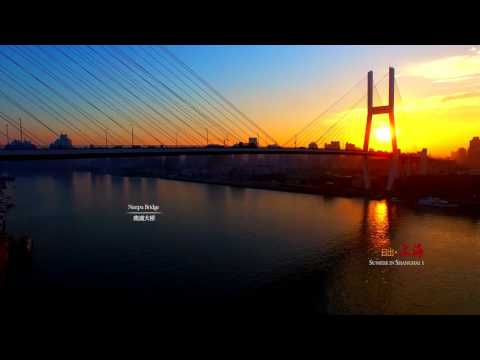 日出時上海有多美?《日出•上海》Sunrise in Shanghai 爲您呈現(1)  【超清版】