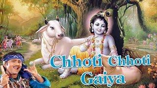 Chhoti Chhoti Gaiya    Popular Krishna Bhajan    Tanushree    Bhakti Bhajan Kirtan