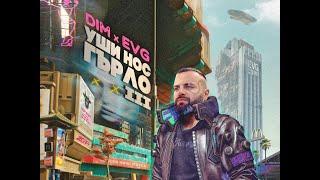 15 DIM x EVG feat. V:RGO & EMIL TRF - HLQBA