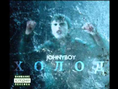 Johnyboy - Высшая особь