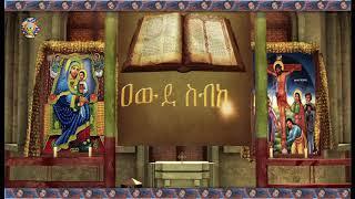 Ethiopan Ortodox Tewahido by Mehabere Kidusan  Awude Sibket