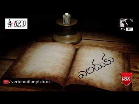 Enduku.? || Latest Telugu Debut Short Film 2018 || VMP || Directed by NN Rajini (Narendra)