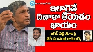 Loksatta Jayaprakash Narayana Sensational Comments on AP CM YS Jagan Cabinet Decisions