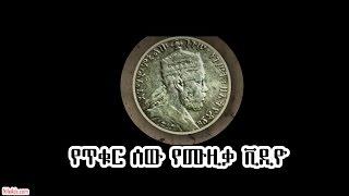 የጥቁር ሰው የሙዚቃ ቪዲዮ Tikur Sew Music Video