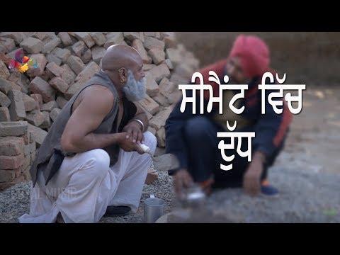 Mintu Jatt | Cement Vich Dudh | Goyal Music | Punjabi Comedy