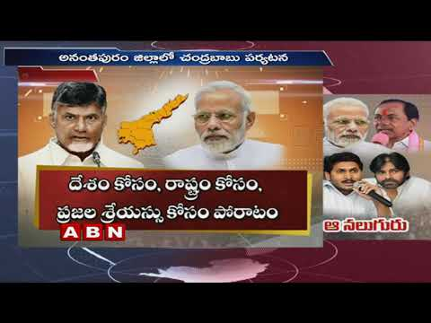 CM Chandrababu Naidu slams opposition Parties | Tour In Anantapur District
