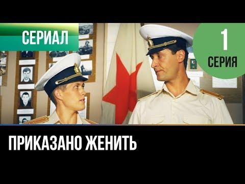 Приказано женить - 1 серия - Комедия | Фильмы и сериалы