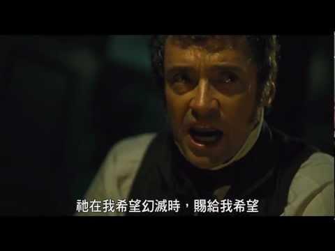 《悲慘世界》休傑克曼精采片段
