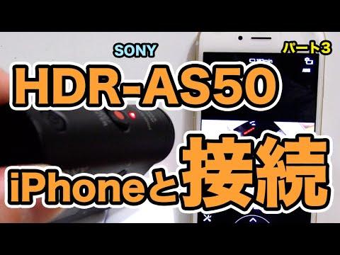 HDR-AS50(SONY製 アクションカム)購入しました
