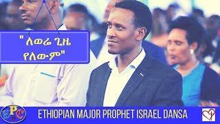 """ MUST WATCH "" APOSTLE YEDIDIA PAOULS "" MAJOR PROPHET ISRAEL DANSA"