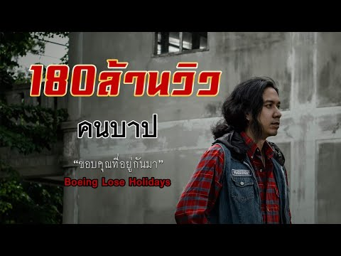 Boeing Lose Holidays - คนบาป (Sinner)【Official Lyrics Video】